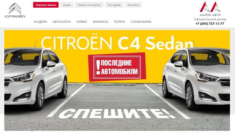 Автомобили Citroen  Официальный дилер Ситроен в Москве