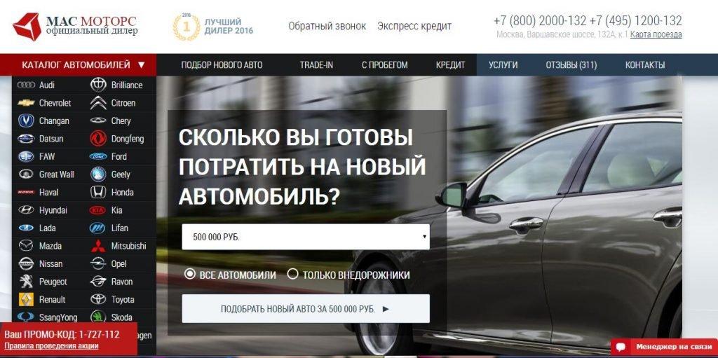 Отзывы об автосалоне МАС МОТОРС в Москве