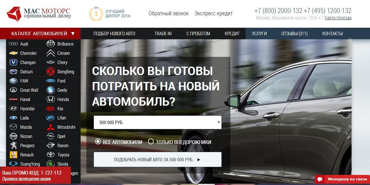 Отзывы о автосалонах мас моторс москвы автоваз автосалон москва