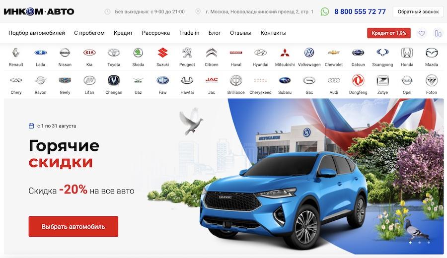 Отзывы про Инком Авто в Москве