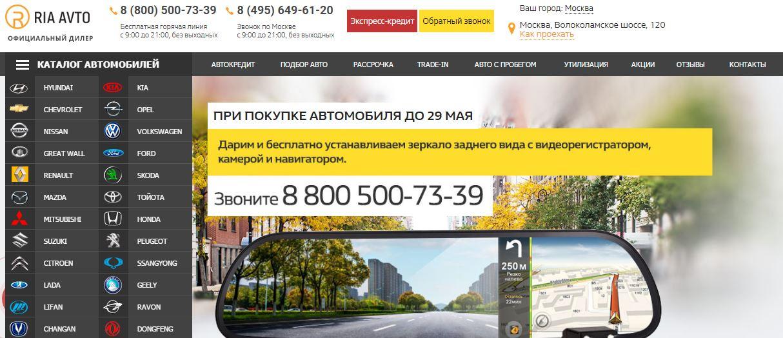 продажа авто с пробегом автосалоны москвы авто с пробегом