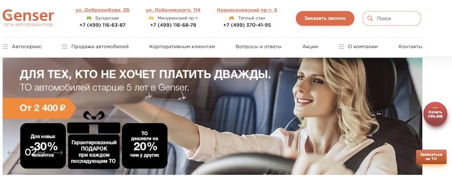 Автотехцентр Genser Москва отзывы