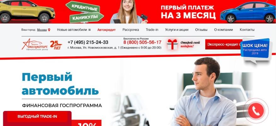 Отзывы про автосалон Мега Моторс на Новомосковской 1 в Москве - главная страница сайта