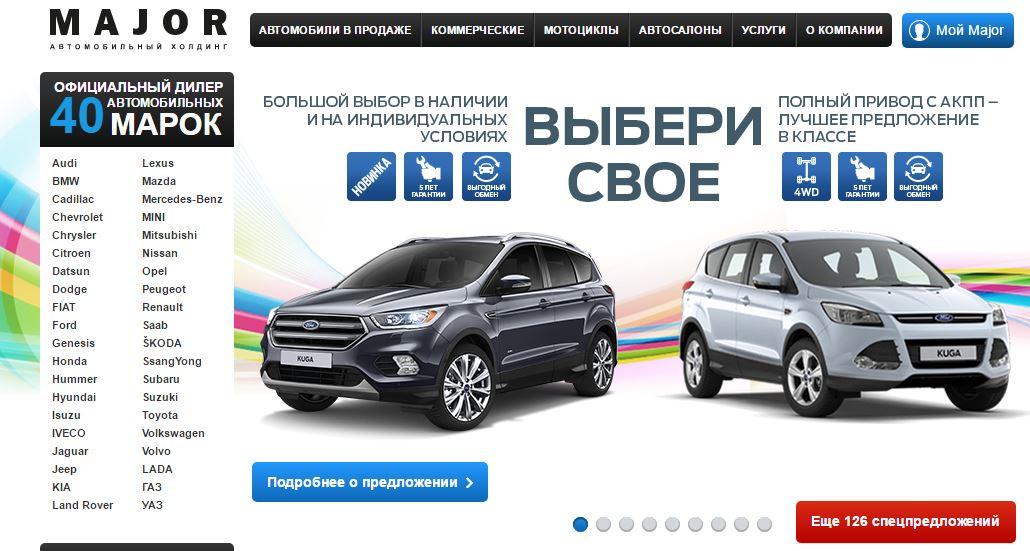 Мажор автосалон в москве авто с пробегом отзывы ломбард айфон 5 москва