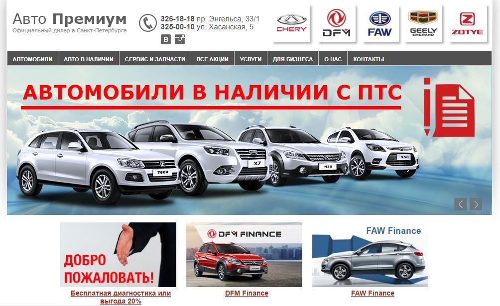 Отзывы об автосалоне АВТО ПРЕМИУМ в Санкт-Петербурге