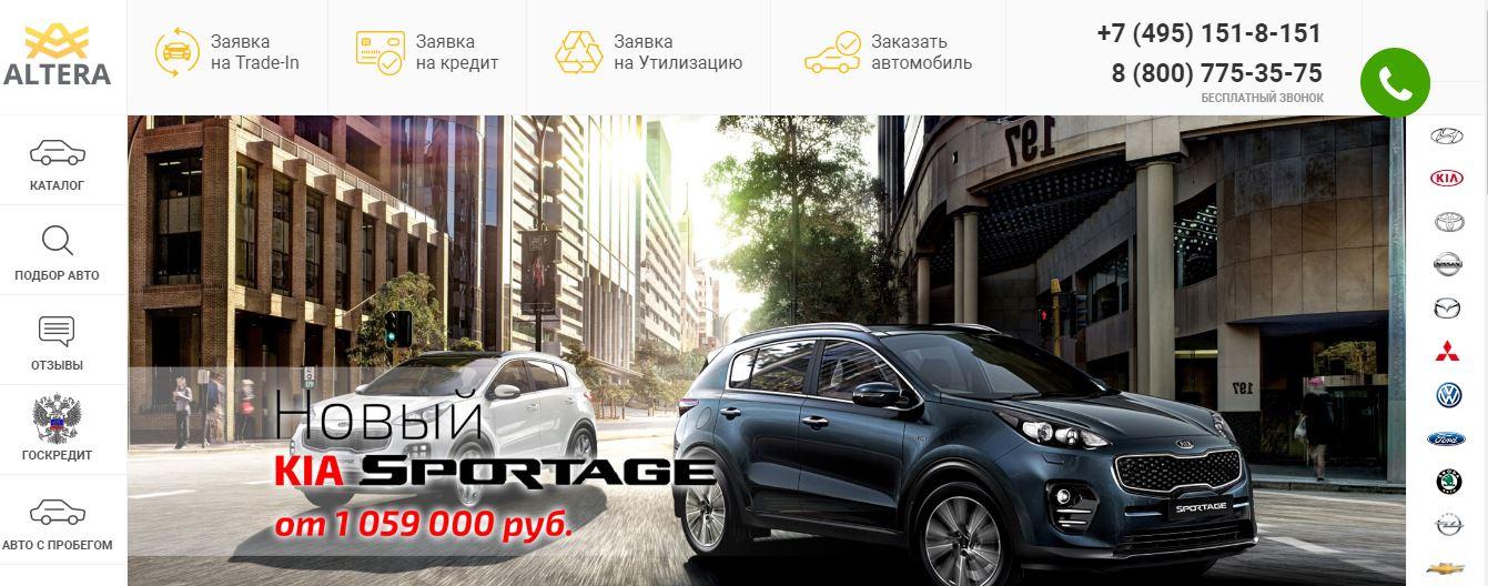Отзывы об автосалоне Альтера в Москве