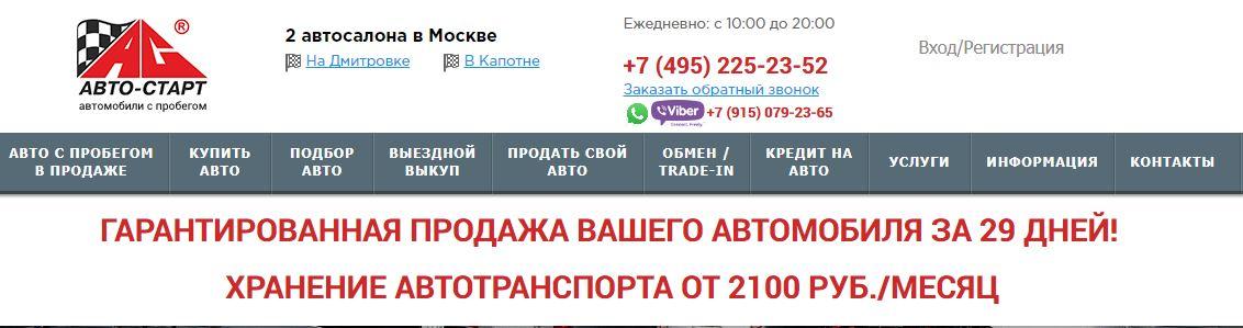 Отзывы об автосалоне Авто-Старт в Москве