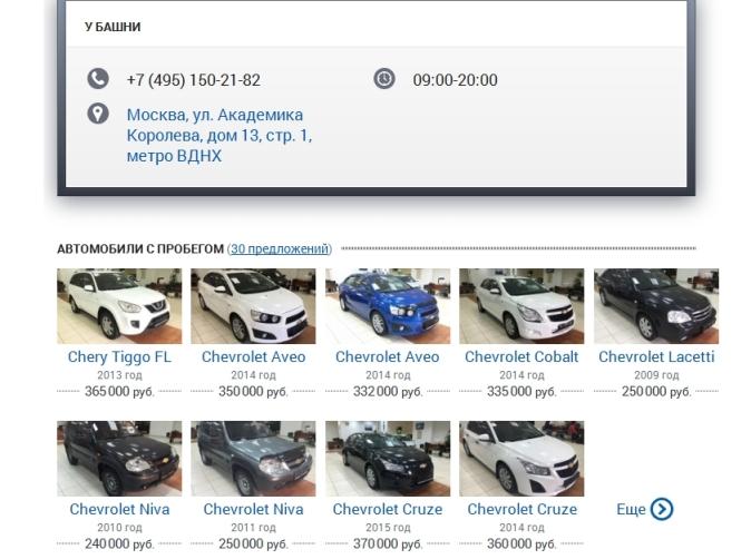Автосалон в москве 2014 год элекс полюс москва автосалон