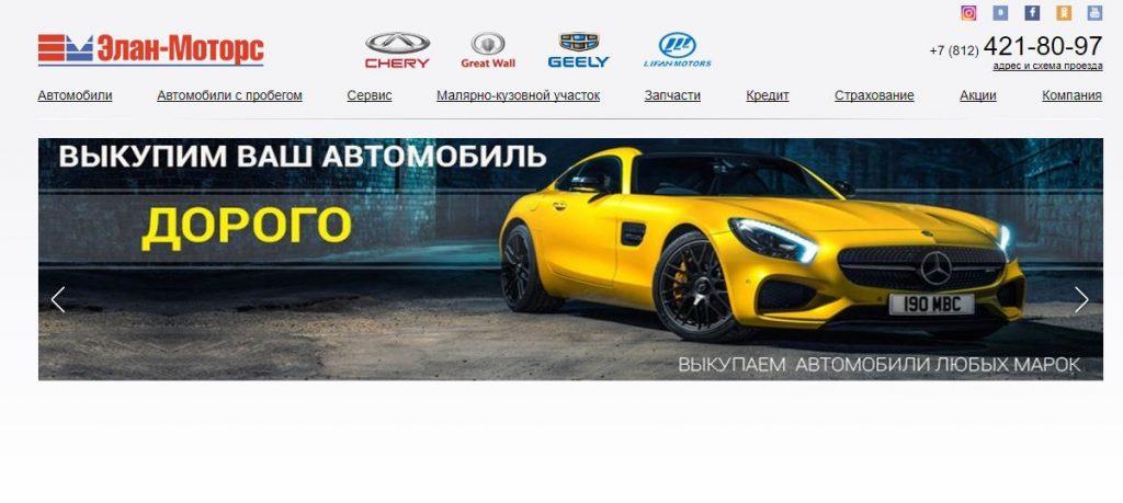 Отзывы про автосалон Элан Моторс в Санкт-Петербурге