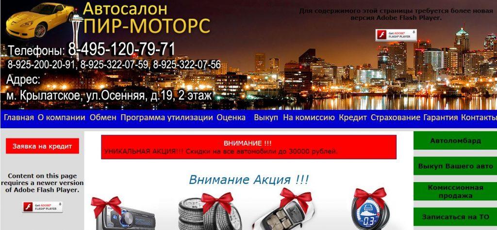 Отзывы об автосалоне Пир Моторс в Москве