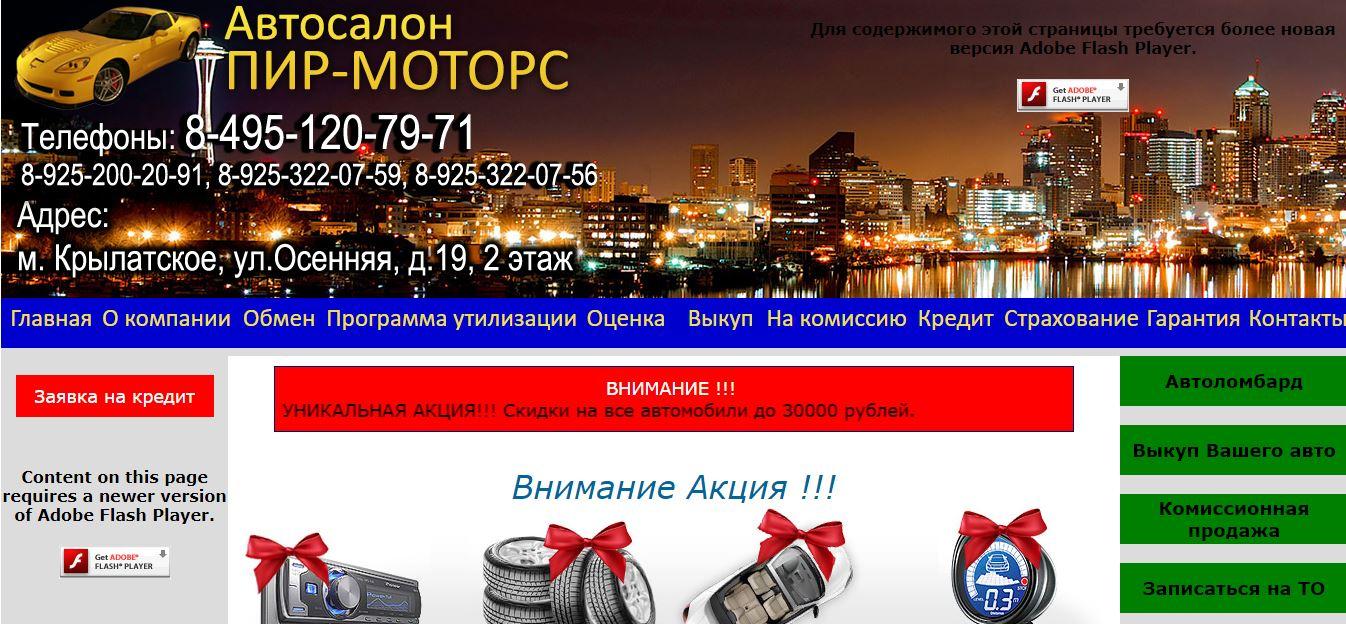 Займы под птс в москве Осенняя улица займ залог птс Степана Шутова улица