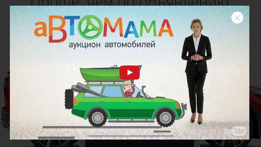 Отзывы про аукцион АВТОМАМА в Москве