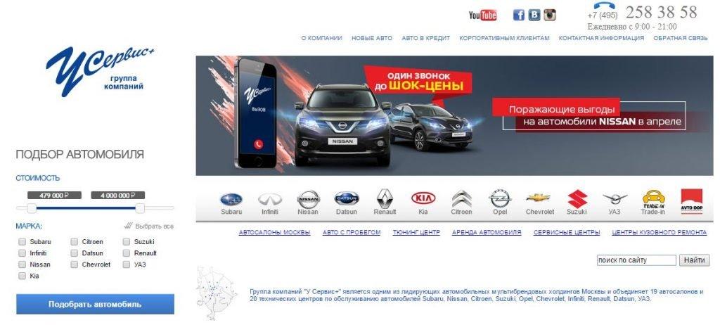 Отзывы об автосалоне У Сервис Плюс в Москве