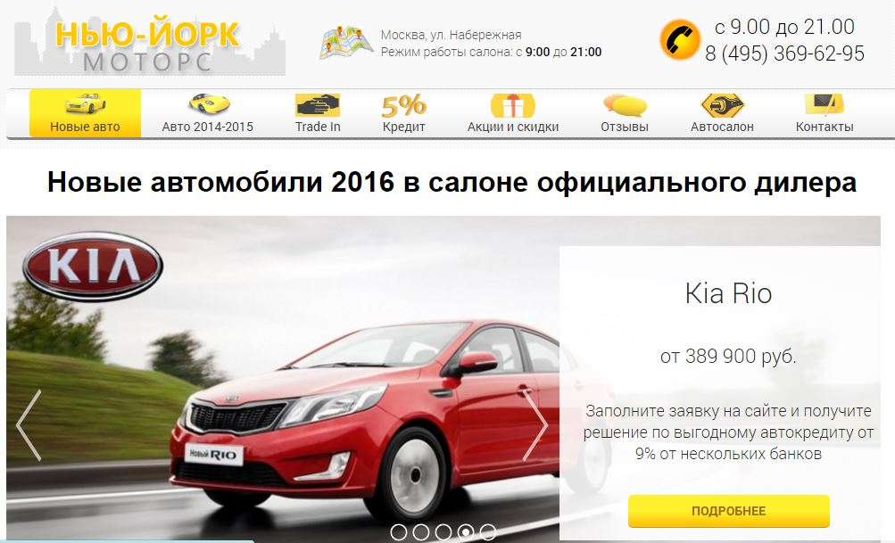 Отзывы об автосалоне Нью Йорк Моторс в Москве