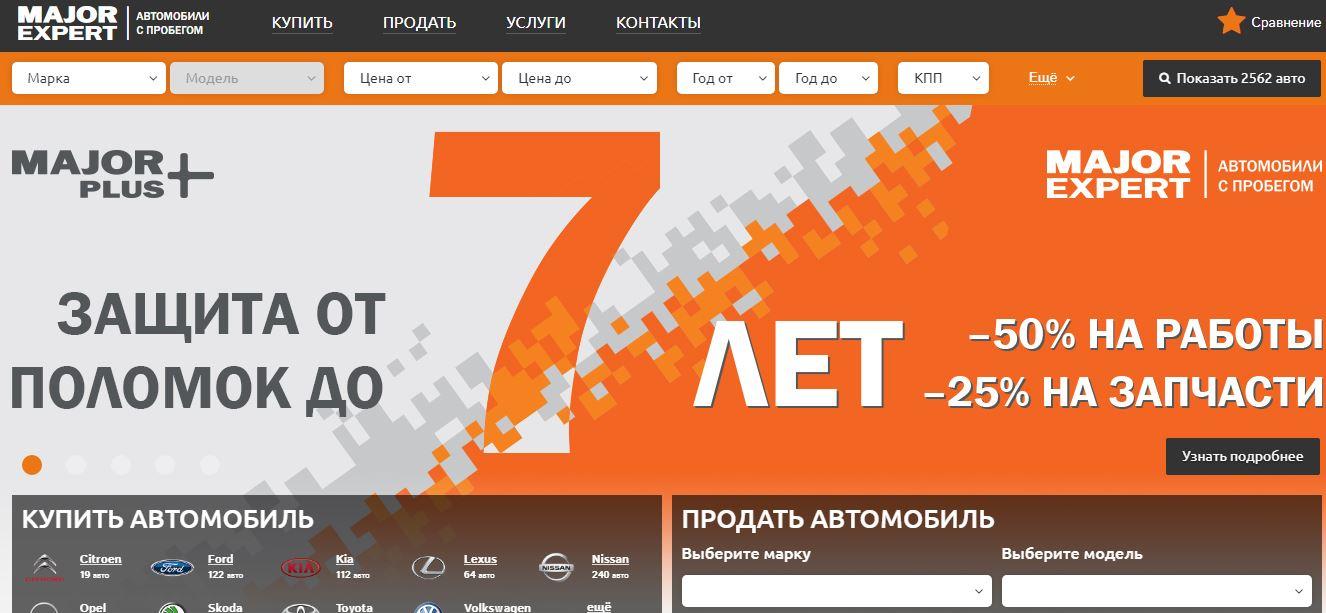 Автосалон в москве major expert отзывы покупателей ломбард победа москва каталог товаров