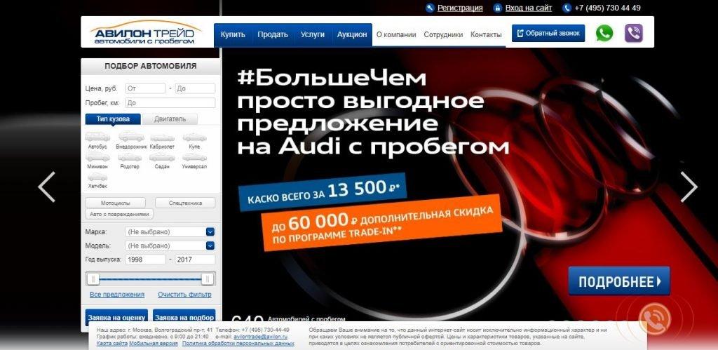 Отзывы об автосалоне Авилон Трейд в Москве