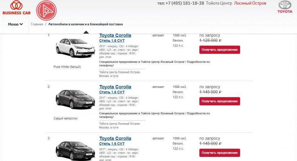 Отзывы об автосалоне Тойота Центр Лосиный Остров