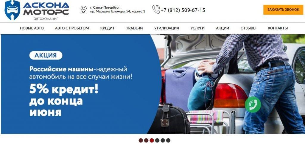 Отзывы об автосалоне АСКОНА МОТОРС в Санкт-Петербурге