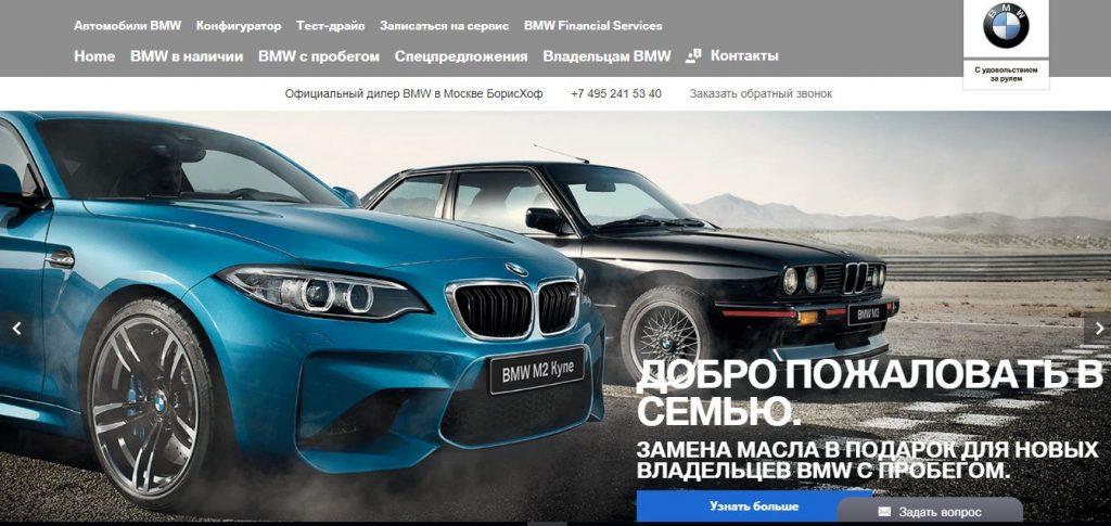 Отзывы об автосалоне БМВ Борисхоф в Москве