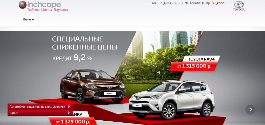 Отзывы об автосалоне Тойота Центр Внуково