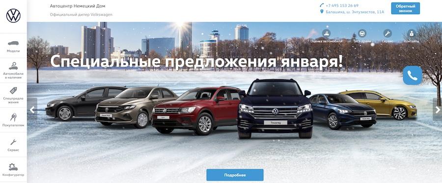 Отзывы об автоцентре Немецкий Дом на шоссе Энтузиастов