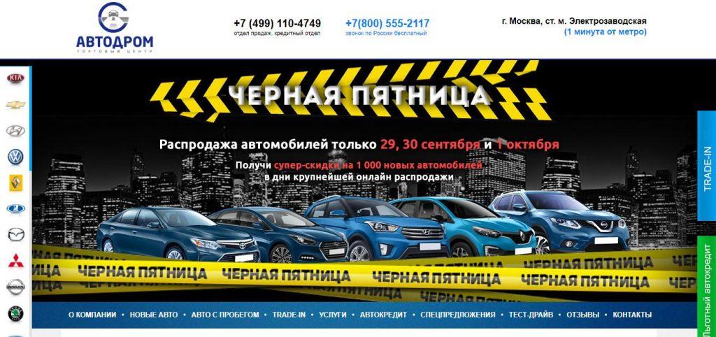 Отзывы про ТЦ Автодром в Москве