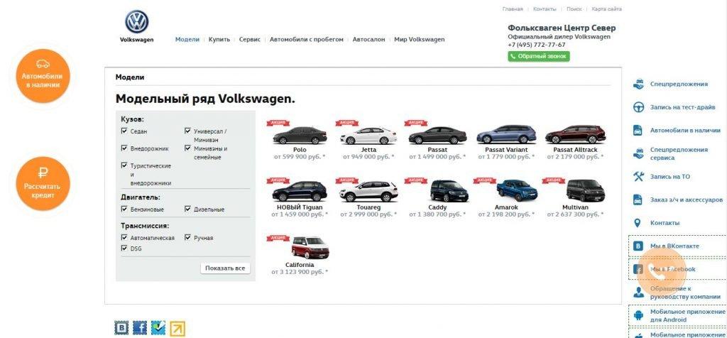 Отзывы об автосалоне Фольксваген Центр Север
