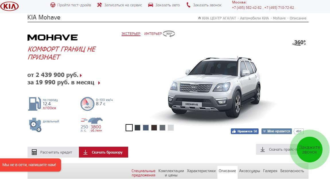 Отзывы об автосалоне КИА Центр Агалат в Москве