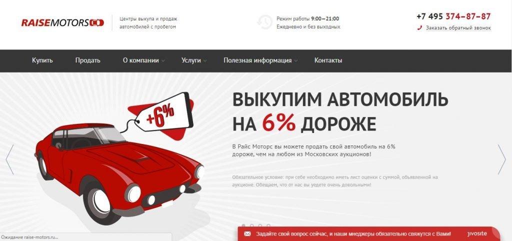 Отзывы об автосалоне RAISE в Москве
