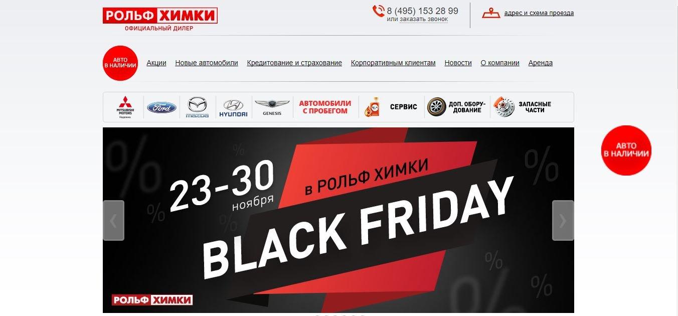 Отзывы об автосалоне Рольф Юг в Москве