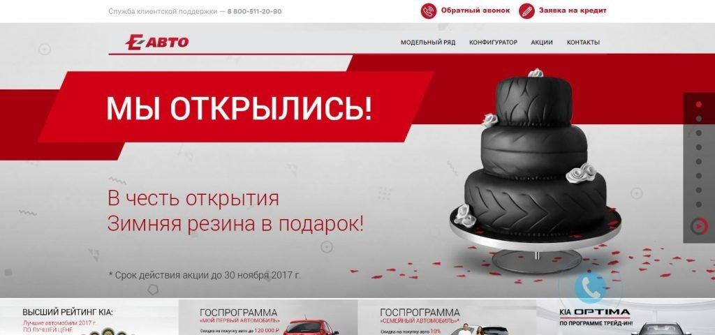 Отзывы об автосалоне Е Авто в Екатеринбурге