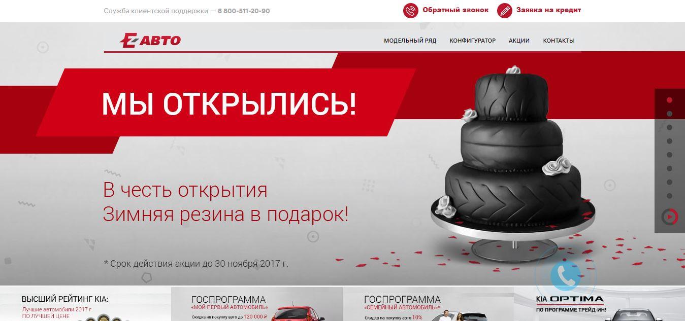 кредит в зал автомобиля кредит от сотрудника банка с открытыми просрочками без предоплаты срочно новосибирск