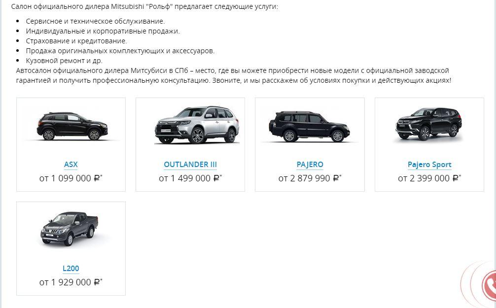 Отзывы об автосалоне Рольф Витебский в Санкт-Петербурге