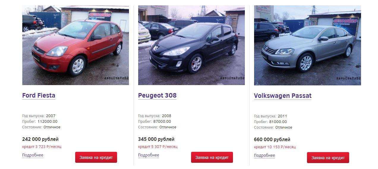 Отзывы об автосалоне Автостайл в Нижнем Новгороде