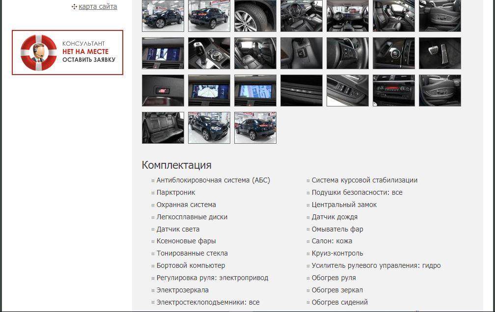 Отзывы об автосалоне AWD AUTO в Москве
