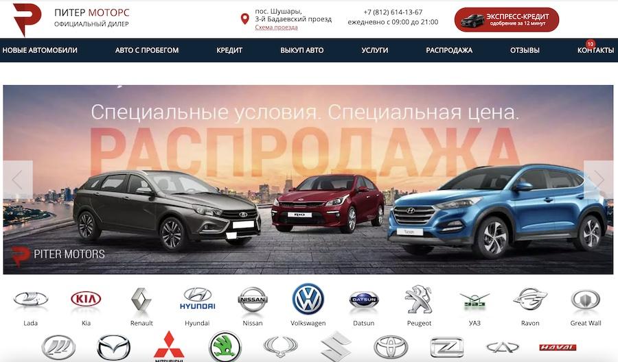 Отзывы об автосалоне Питер Моторс на 3 Бадаевском проезде в Шушарах