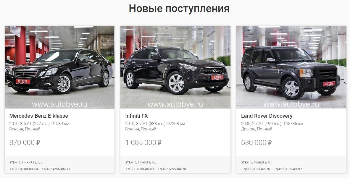 Отзывы об автосалоне Autobye в Москве