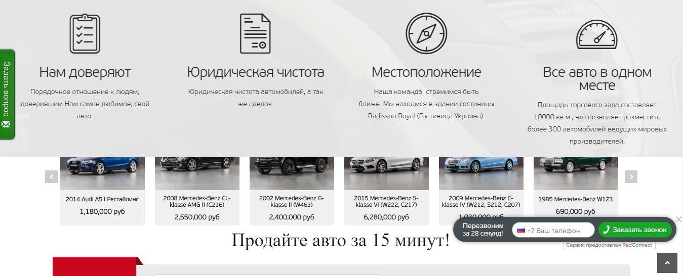 Отзывы об автосалоне Роял Моторс в Москве