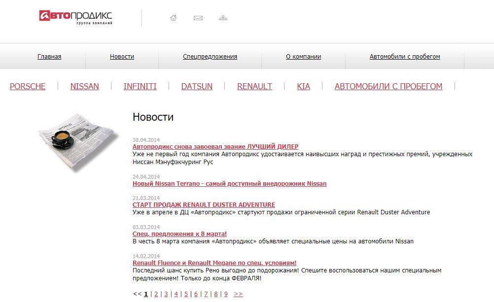 Отзывы об автосалоне Автопродикс в Санкт-Петербурге