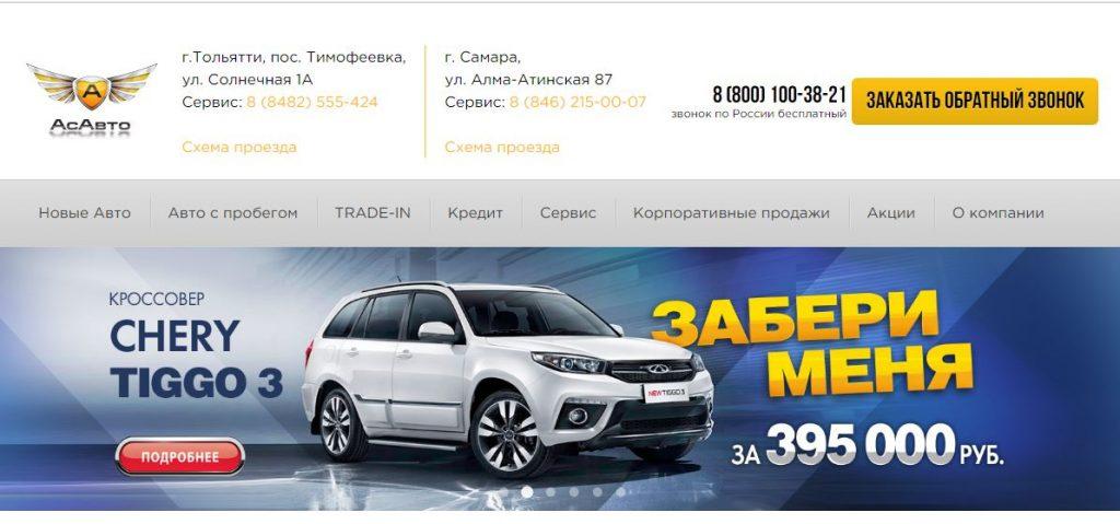 Отзывы об автосалоне АСАВТО в Тольятти и Самаре