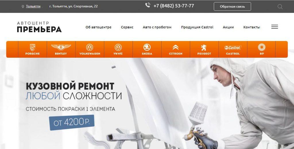 Отзывы об автоцентре Премьера в Тольятти