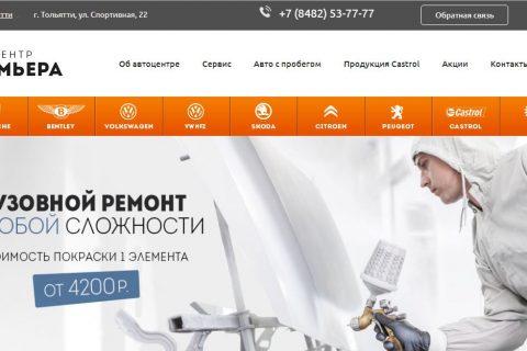 """АЦ """"Премьера"""""""