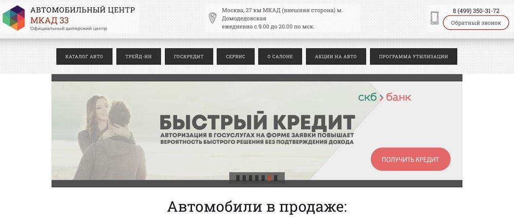 Отзывы об автосалоне МКАД 33 в Москве