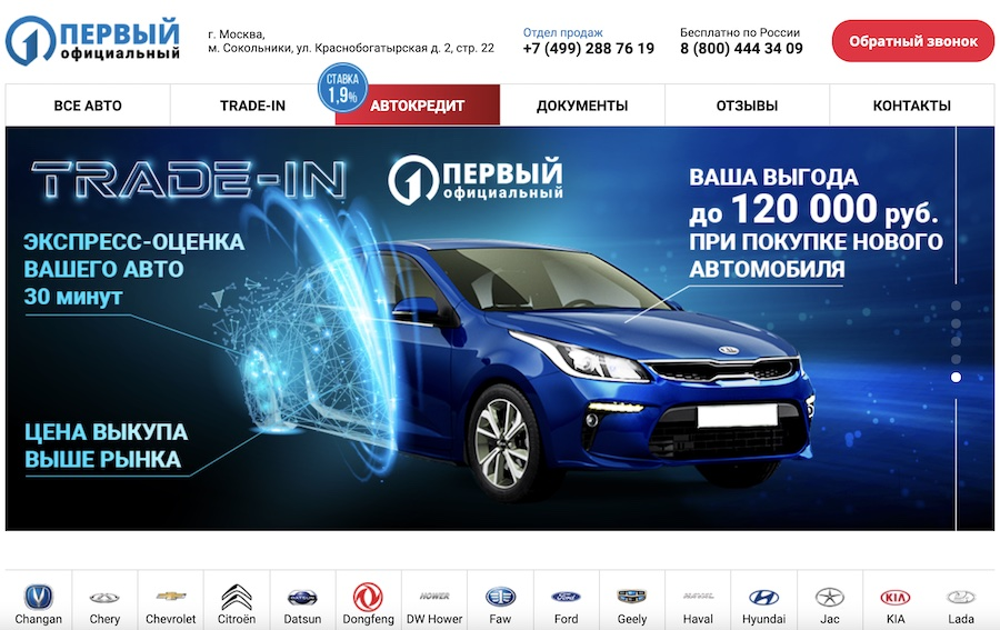 Отзывы об автосалоне Первый Официальный в Москве