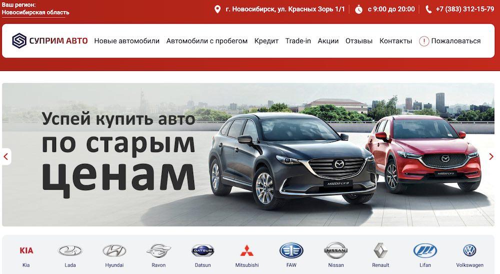 Отзывы об автосалоне Суприм Авто в Новосибирске
