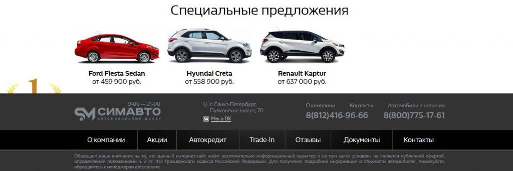 Отзывы про автосалон Симс Авто в Санкт-Петербурге