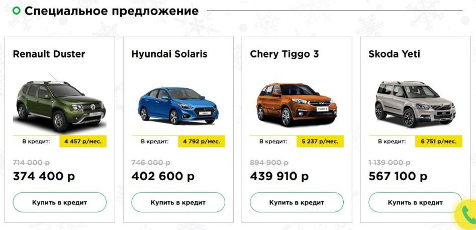 Отзывы про автосалон Центр Авто в Москве