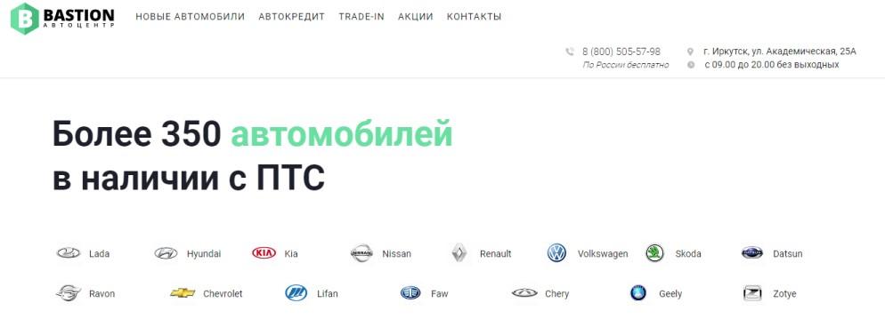 кредит под залог авто иркутск отзывы