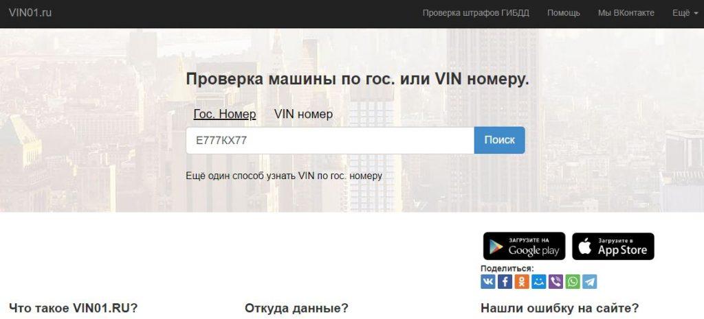 интерфейс сервиса vin01
