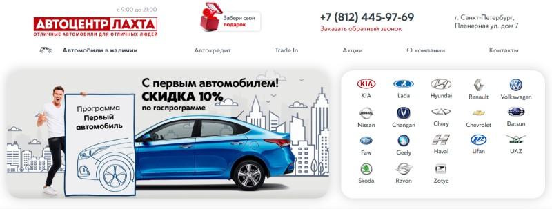 АЦ Лахта Санкт-Петербург отзывы